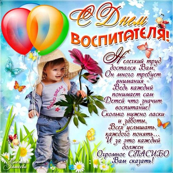 Поздравления ко дню дошкольного